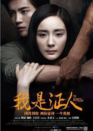 The Witness 2015 (China)