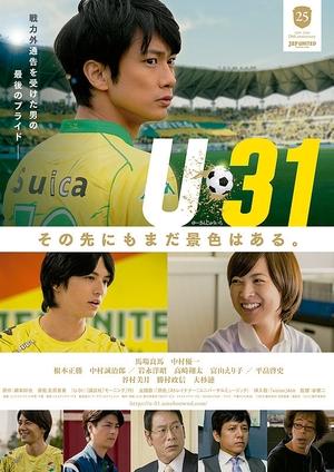 U-31 2016 (Japan)