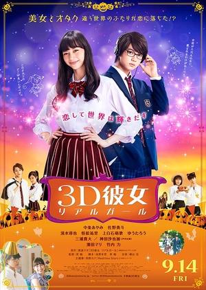 3D Kanojo: Real Girl 2018 (Japan)