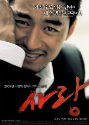 A Love 2007 (South Korea)