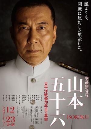 Admiral Yamamoto 2011 (Japan)