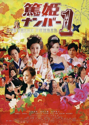 Atsuhime Number 1 2012 (Japan)