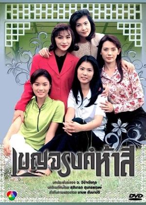 Benjarong 5 See 1996 (Thailand)