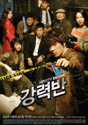 Crime Squad 2011 (South Korea)