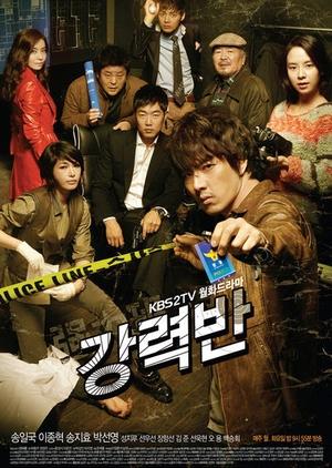 Crime Squad 2011 (South Korea)