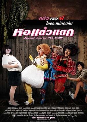 Haunting Me 2007 (Thailand)