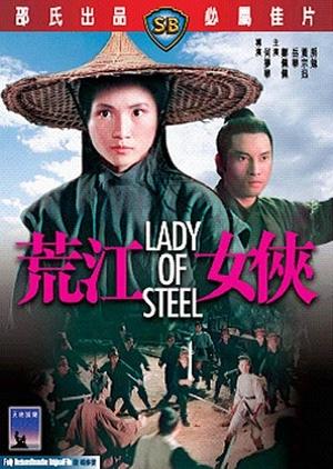 Lady of Steel 1970 (Hong Kong)