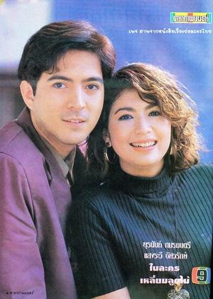 Liam Look Mai 1993 (Thailand)