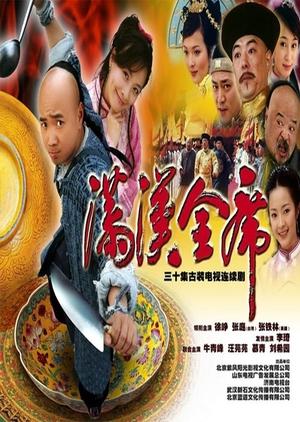 Man Han Quan Xi 2004 (China)