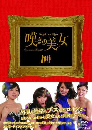 Nageki no Bijo 2013 (Japan)