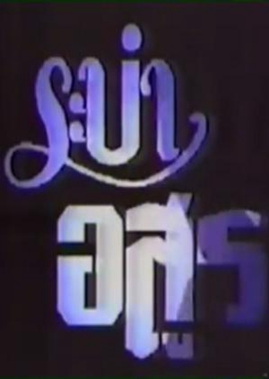 Rabam Asoon 1994 (Thailand)