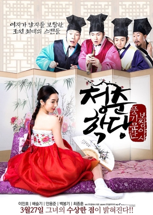 School of Youth: The Corruption of Morals 2014 (South Korea)