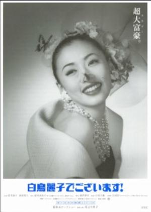 Shiratori Reiko de Gozaimasu! 1995 (Japan)