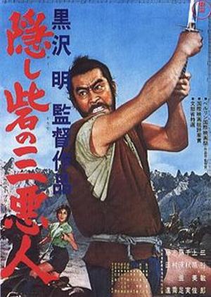 The Hidden Fortress 1958 (Japan)