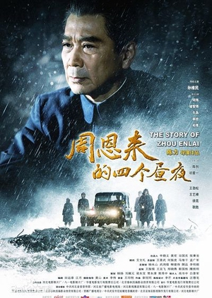 The Story of Zhou Enlai 2013 (China)