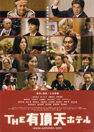 The Uchoten Hotel 2006 (Japan)