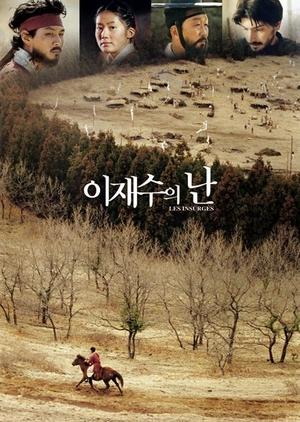 The Uprising 1999 (South Korea)