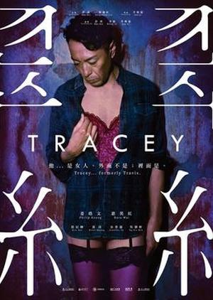 Tracey 2018 (Hong Kong)