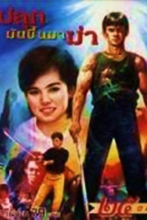 Wake Up to Kill 1987 (Thailand)