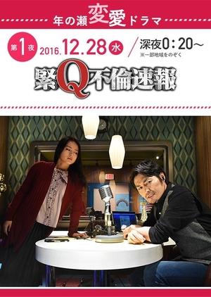 KinQ Sokuho (Japan) 2016