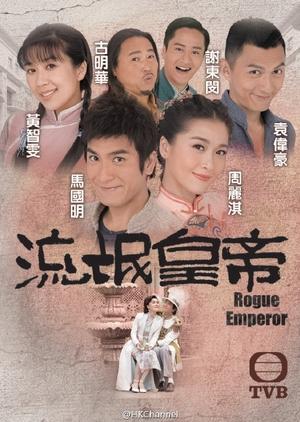Rogue Emperor (Hong Kong) 2016