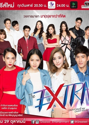 The Extra The Series (Thailand) 2016