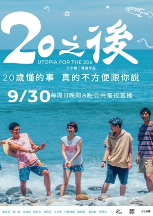Utopia for the 20s (Taiwan) 2018