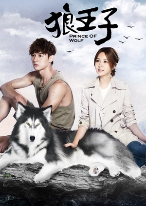Prince of Wolf: Special (Taiwan) 2016