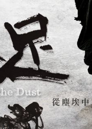 Reborn from the Dust (Taiwan) 2016