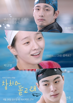 Drama Special Season 9: The Tuna and the Dolphin (South Korea) 2018