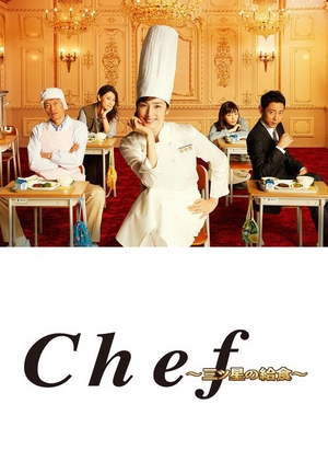 Chef: Mitsuboshi no Kyushoku (Japan) 2016