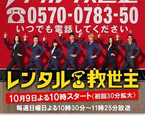 Rent-a-Rescue (Japan) 2016