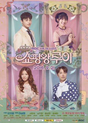 Shopping King Louie (South Korea) 2016