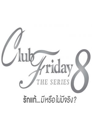 Club Friday The Series Season 8 (Thailand) 2016