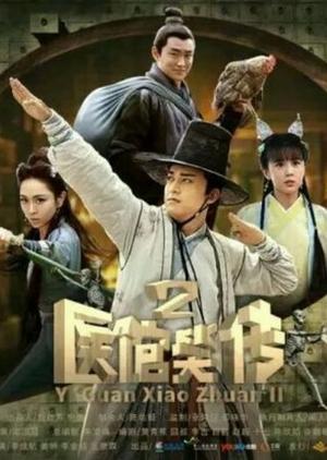 Yi Guan Xiao Zhuan 2 (China) 2016