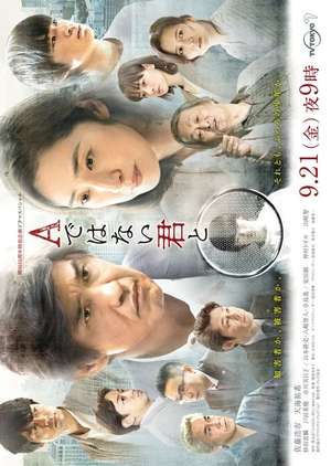 A de wa Nai Kimi to (Japan) 2018