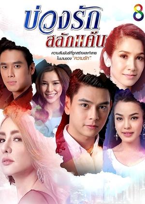 Buang Rak Salak Kaen (Thailand) 2016