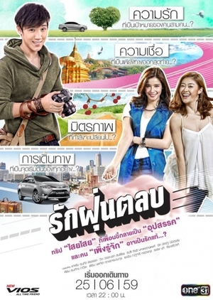 Rak Fun Thalob (Thailand) 2016