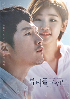A Beautiful Mind (South Korea) 2016