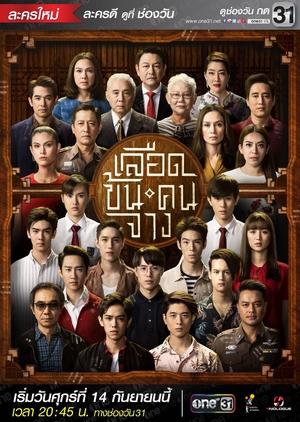 Luead Khon Kon Jang (Thailand) 2018