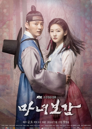 Mirror of the Witch (South Korea) 2016