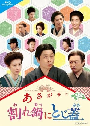 Asa ga Kita Spin Off: Warenabe ni Tojibuta (Japan) 2016