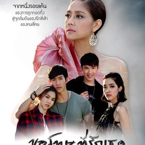 Sorry, I Love You (Thailand) 2016