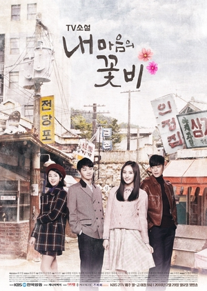 TV Novel: My Mind's Flower Rain (South Korea) 2016