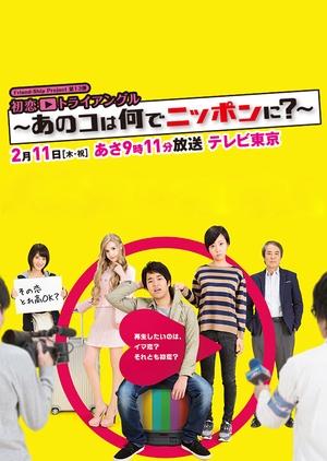 Hatsukoi Triangle - Ano Ko wa Nande Nippon ni? (Japan) 2016
