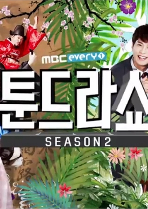 Webtoon Hero - Tundra Show Season 2 (South Korea) 2016