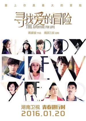 The Adventure For Love (China) 2016