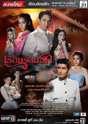 Ruen Roi Ruk (Thailand) 2016