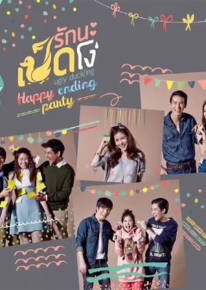 Ugly Duckling Series: Happy Ending Party (Thailand) 2015