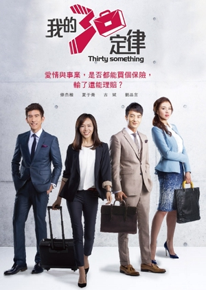 Thirty Something (Taiwan) 2015